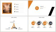 简约创业计划书PPT模板ppt文档