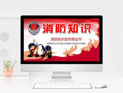 消防知识宣传策划书PPT模板图片