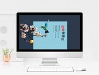 唯美创意中国风通用PPT模板