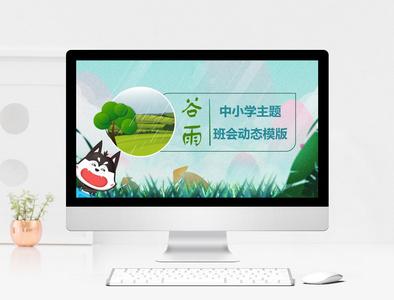 清新水彩手绘谷雨主题班会PPT模板图片