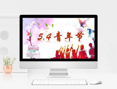 5.4青年节节日PPT模板图片