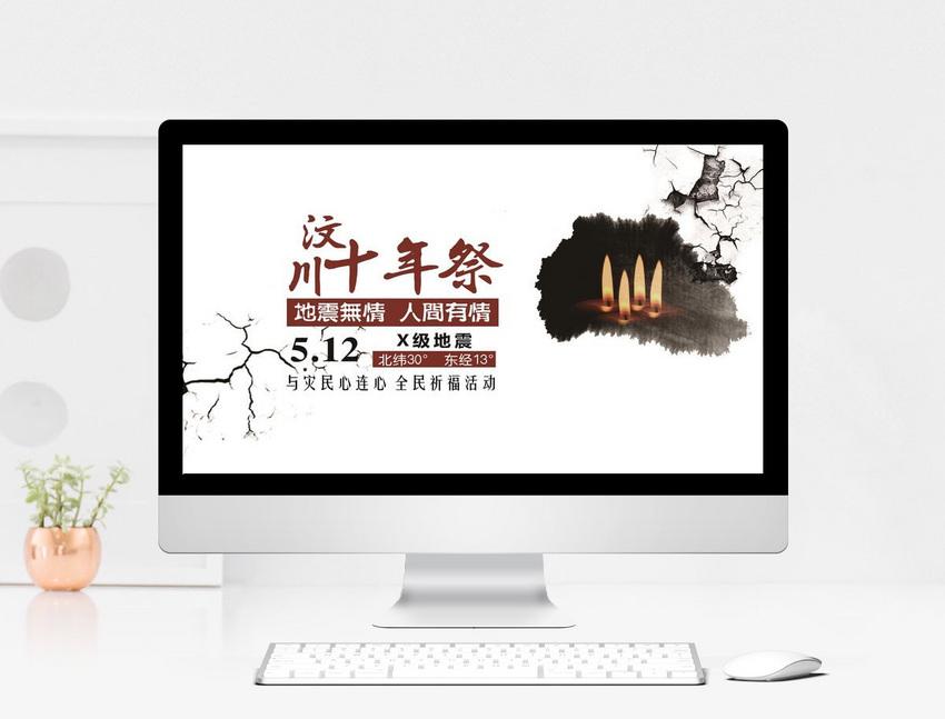 汶川大地震十周年纪念日
