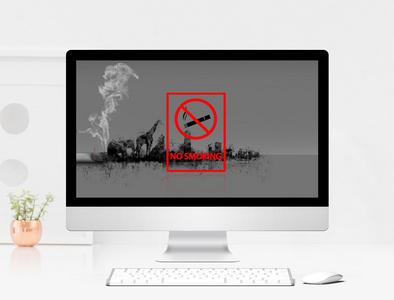 世界无烟日教育讲座PPT模板图片