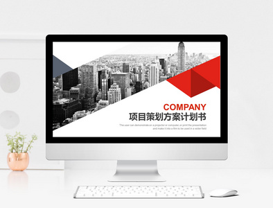 红色扁平化商业项目策划书PPT模板图片