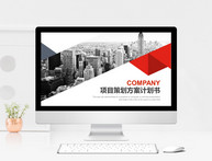 红色扁平化商业项目策划书PPT模板