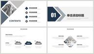 商业项目计划书PPT模板ppt文档