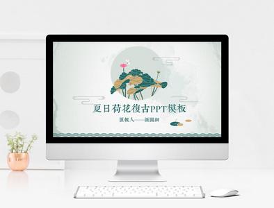 夏日荷花中国风商务通用PPT模板图片