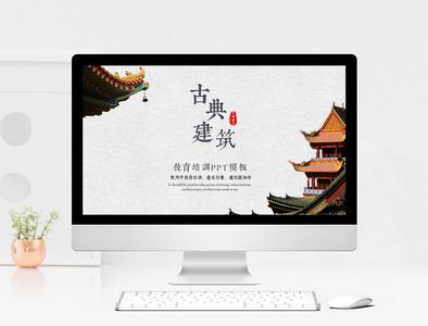 中国风古典建筑教育教学PPT模板图片