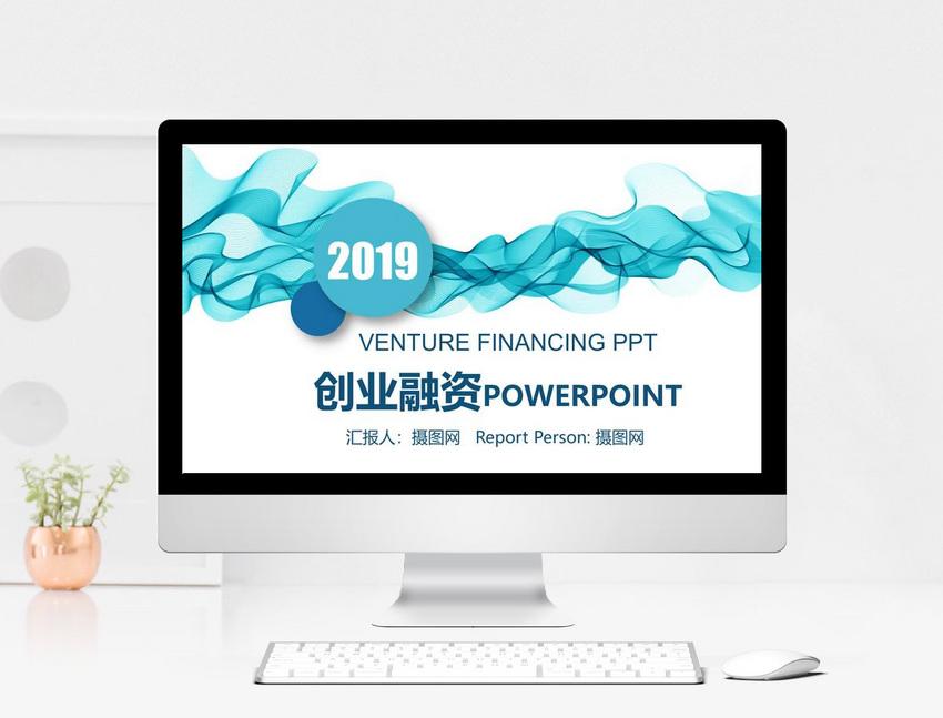 创业计划书ppt下载_2018简约创业融资计划书PPT模板图片-正版模板下载400149972-摄图网