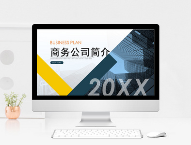 蓝色公司简介企业文化宣传PPT模板图片