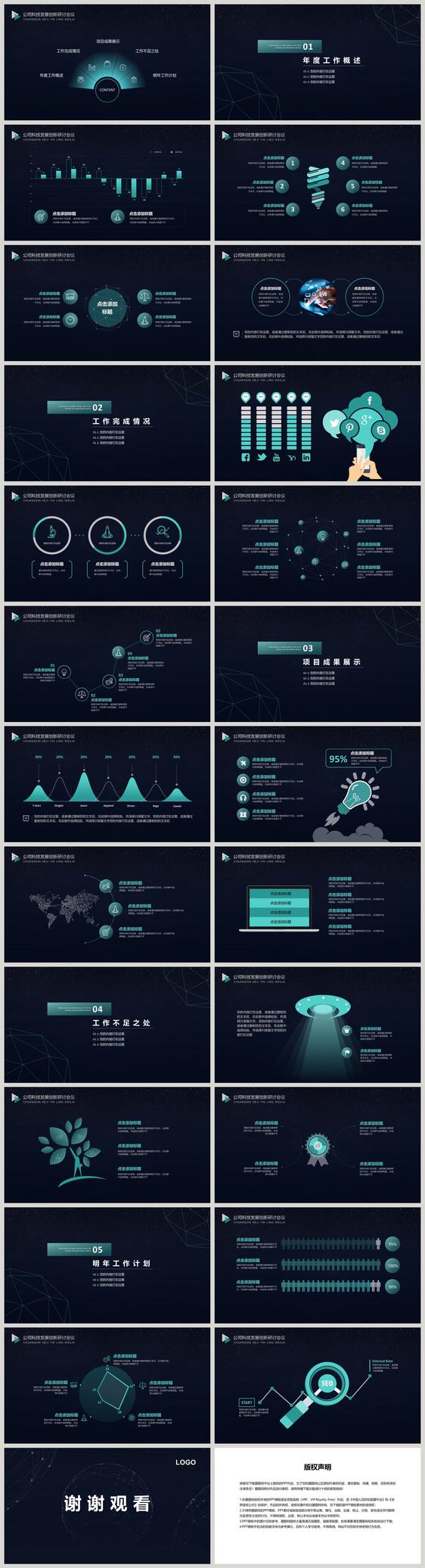 创新科技互联网研讨会PPT模板