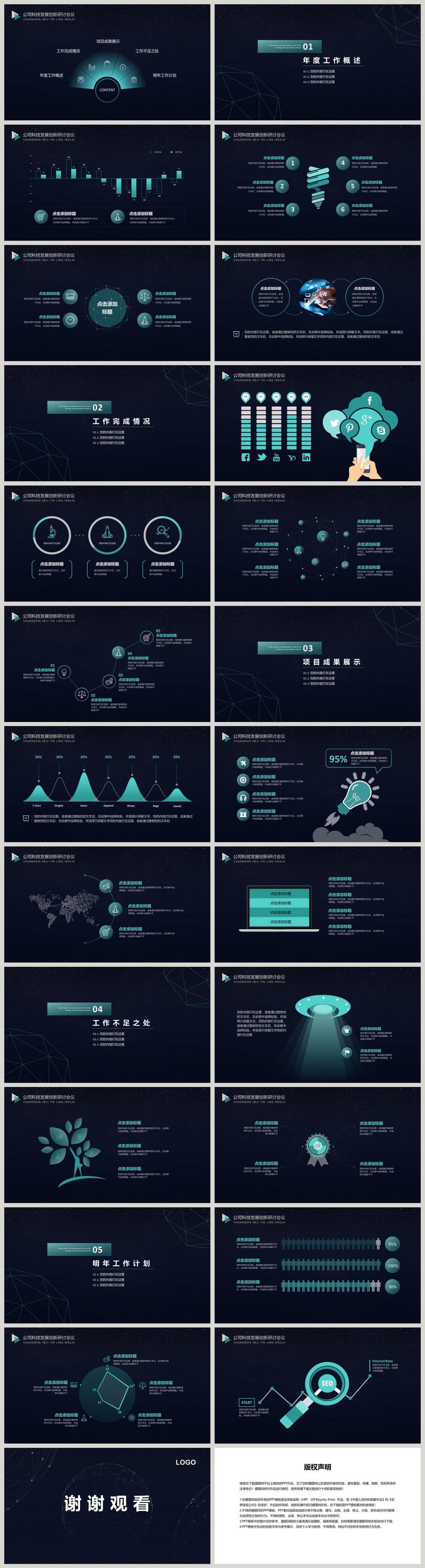 创新科技互联网研讨会PPT模板图片