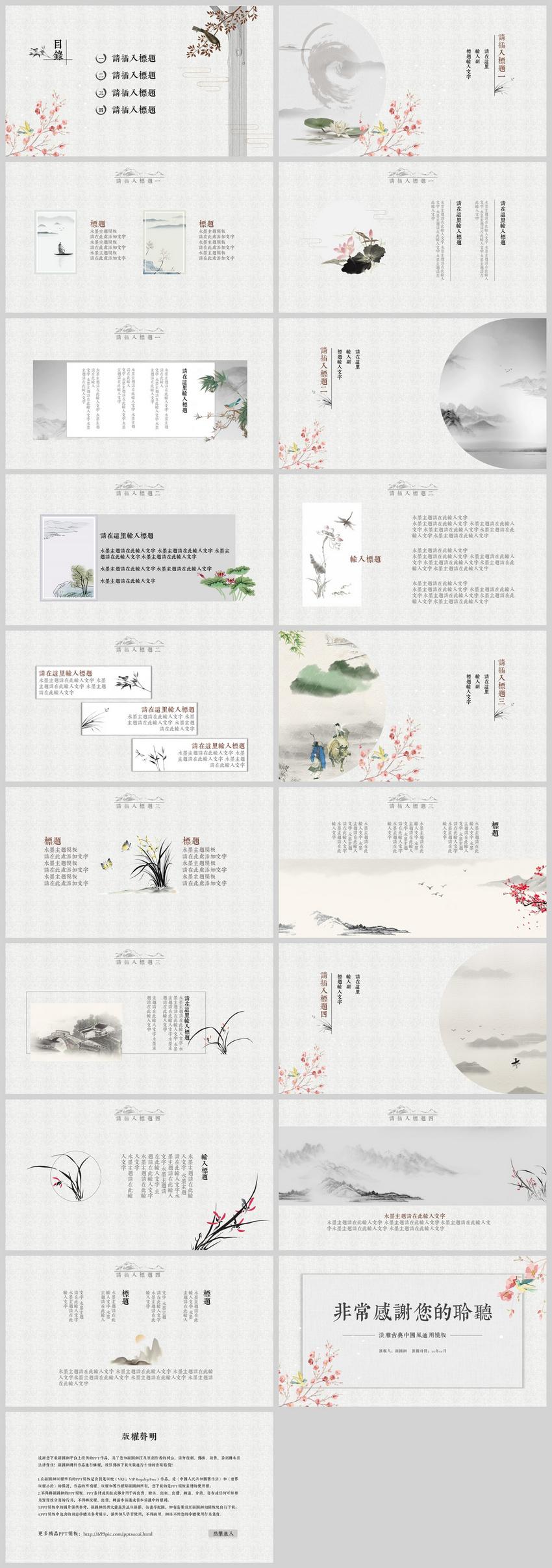 简约清新中国风教育课件PPT模板图片