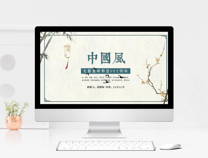 中国风教育课件PPT模板图片