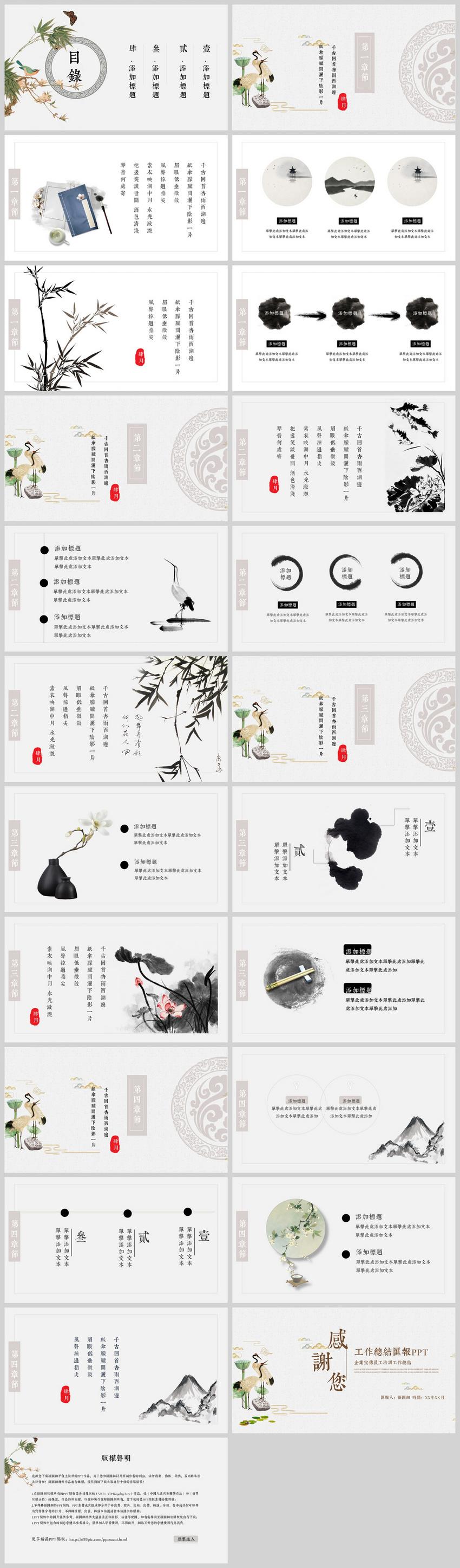 简约中国风计划总结PPT模板图片