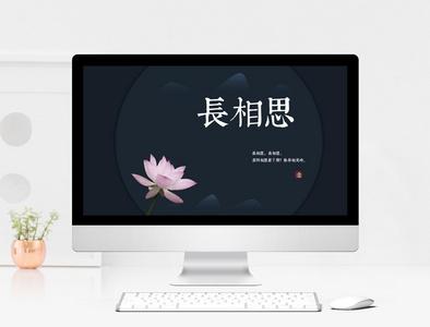 简约清新中国风商务通用PPT模板图片