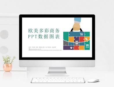 欧美多彩商务数据图PPT模板图片