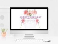 清新母亲节活动策划PPT模板