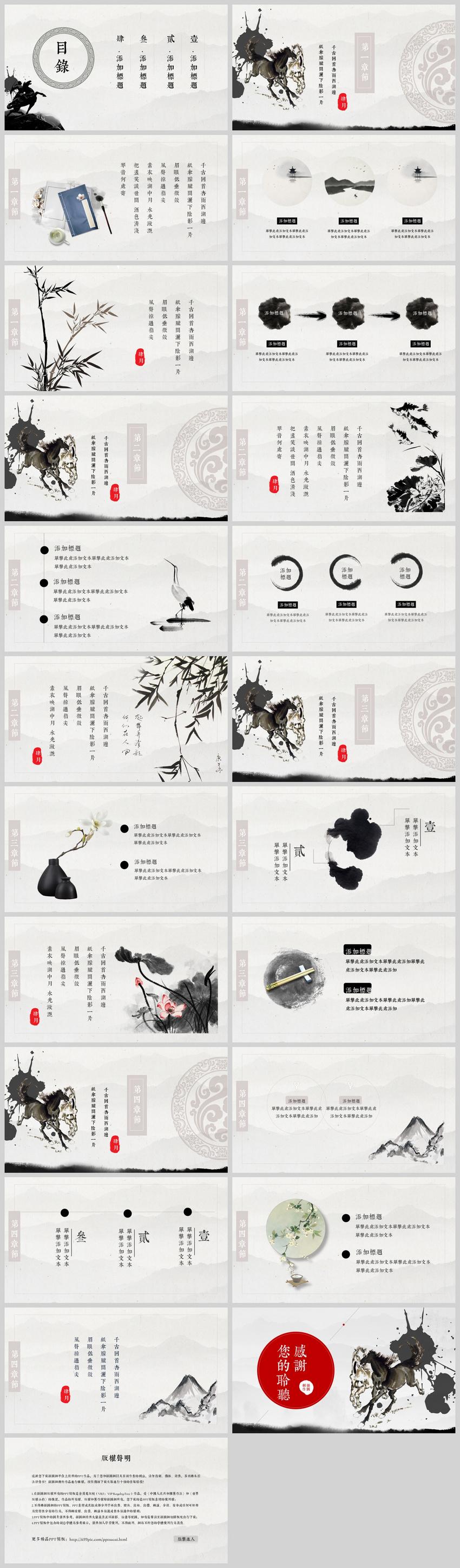 中国风复古计划总结PPT模板图片