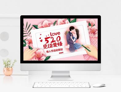 粉色浪漫情人节活动策划PPT模板图片