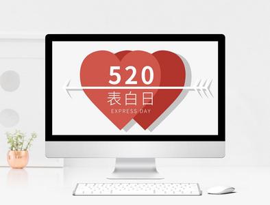 520表白日活动策划PPT模板图片