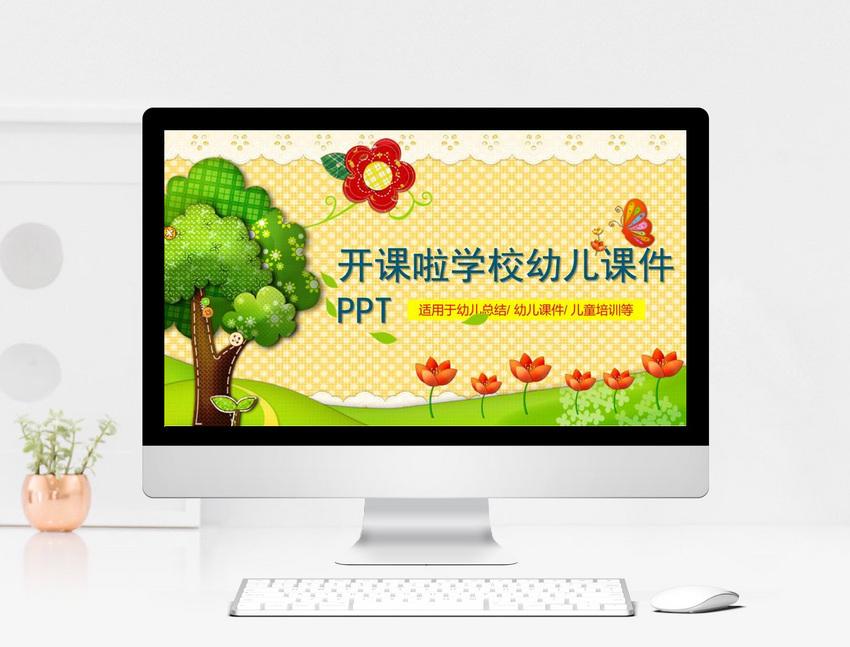 开学了幼儿教育课件PPT模板图片