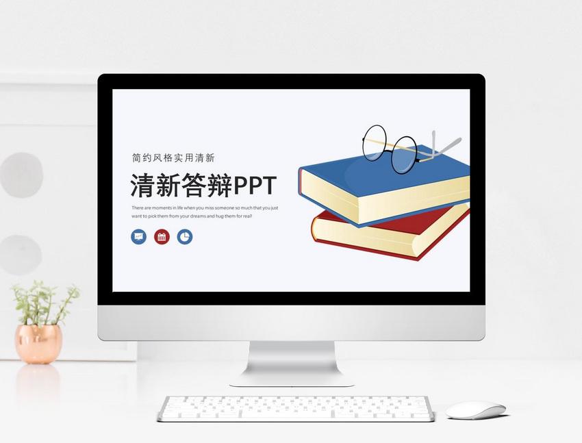 蓝红简约毕业答辩PPT模板图片
