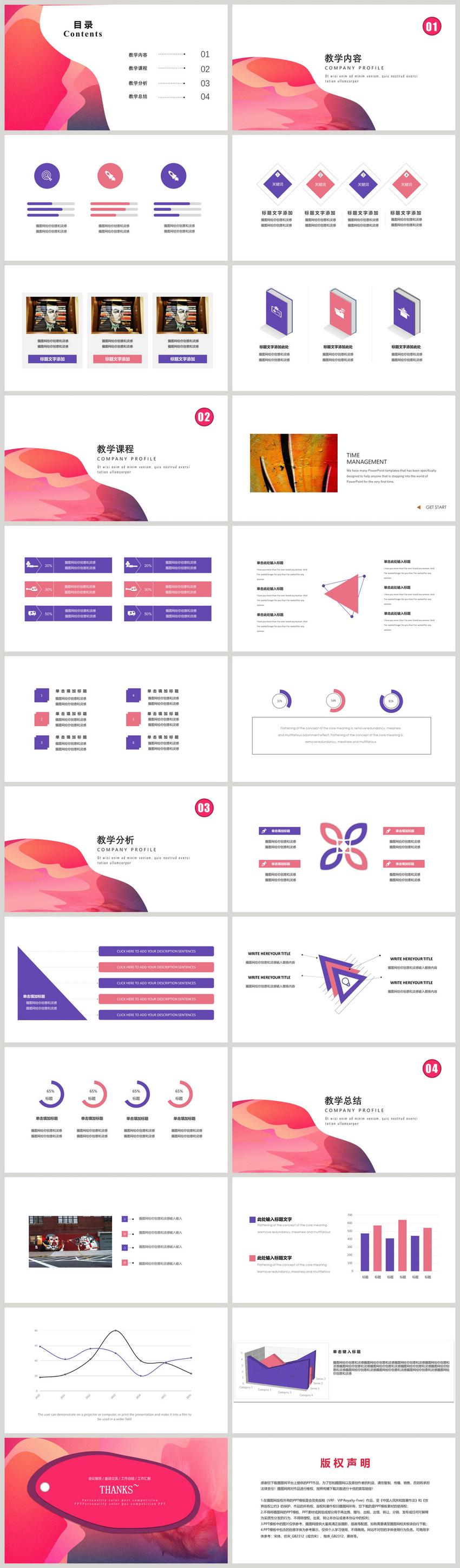 粉色创意教育培训PPT模板图片