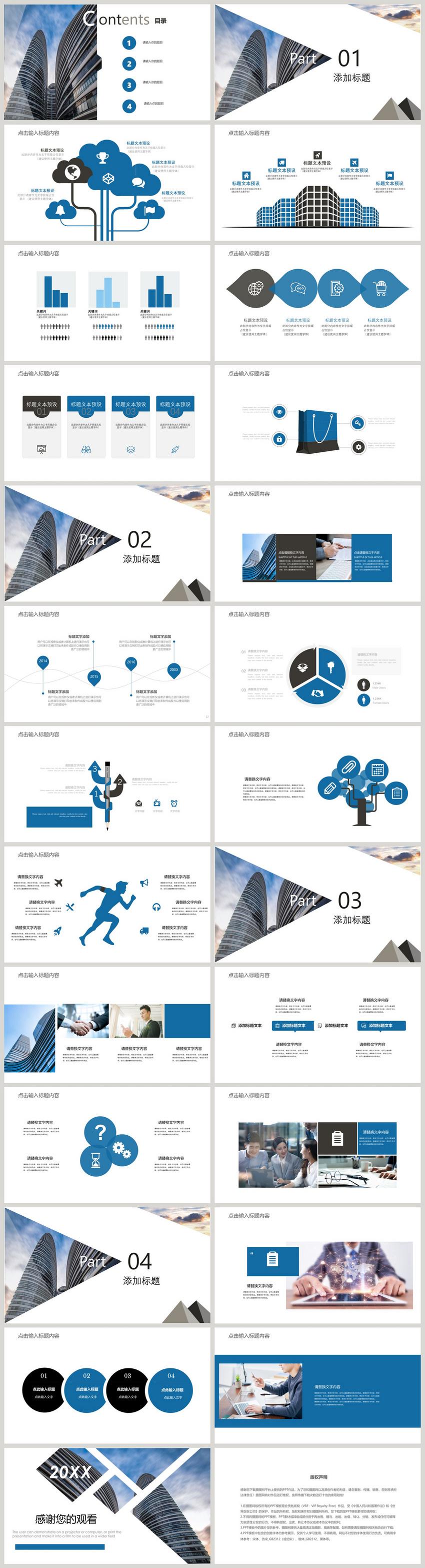 科技企业宣传公司简介PPT模板图片