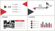 商业创业融资计划书PPT模板ppt文档