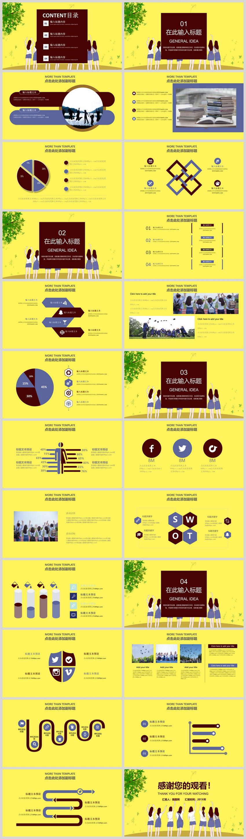 毕业季活动策划PPT模板图片