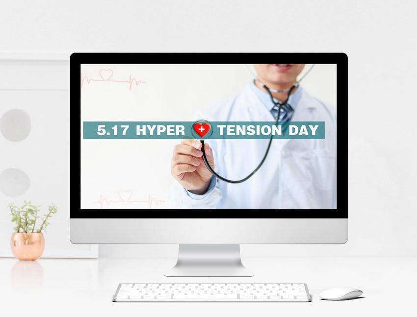 高血压日讲座PPT模板图片
