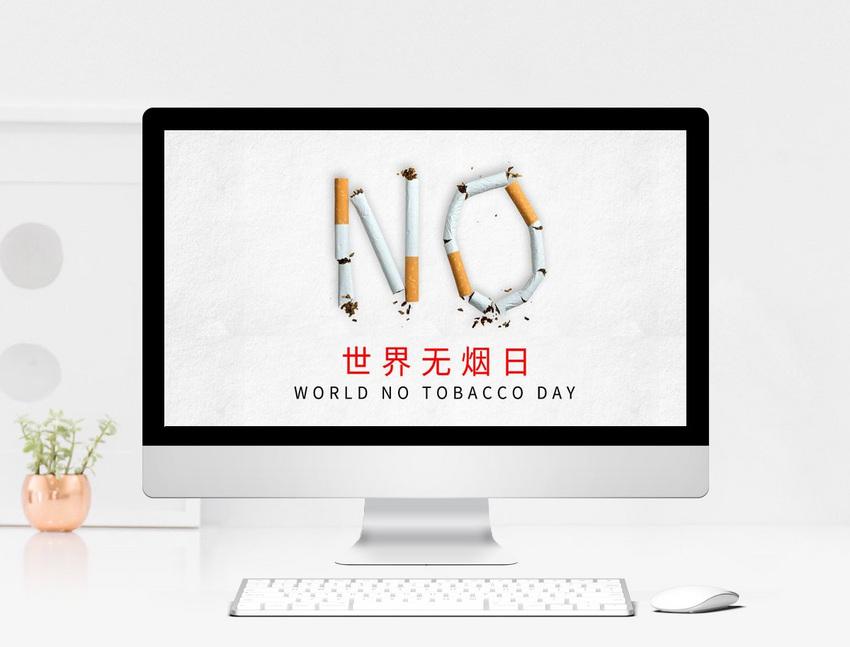 世界无烟日PPT模板图片