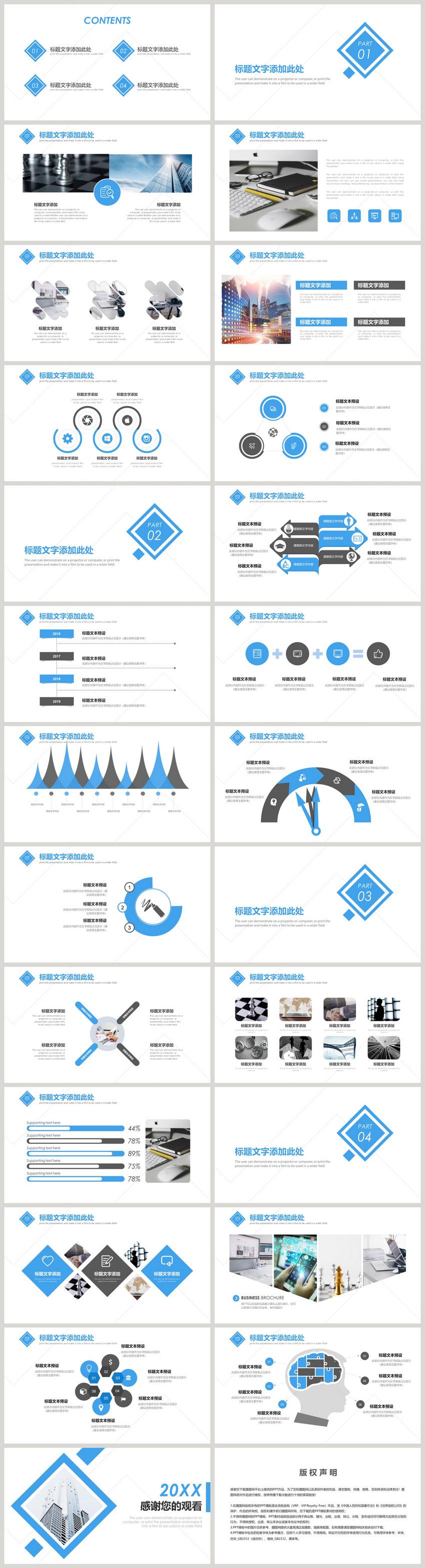 蓝色商务工作总结报告PPT模板图片