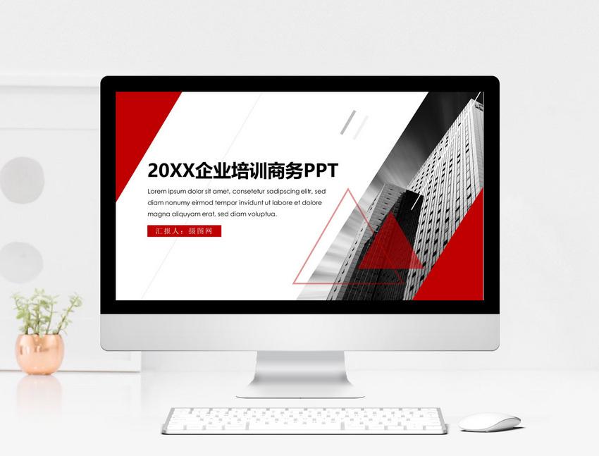 红色商务企业培训PPT模板图片