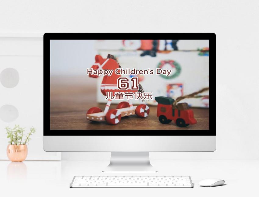 六一儿童节活动策划ppt模板图片