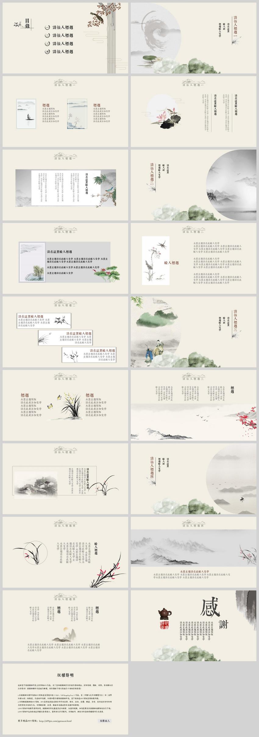 简约茶道介绍教育培训PPT模板图片