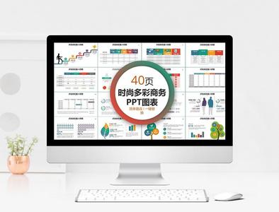欧美多彩可视化商务PPT图表合集图片
