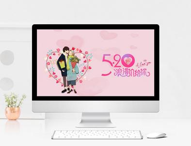 520情人节活动策划PPT模板图片