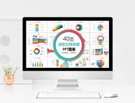 彩色立体并列关系商务PPT图集