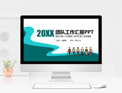 企业商务团队工作汇报PPT模板图片