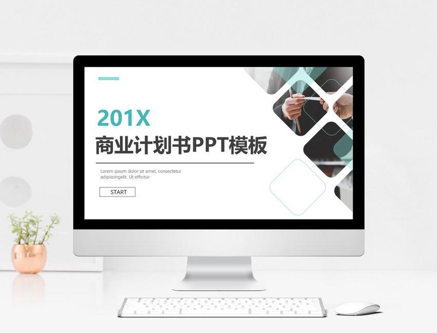 商业计划书PPT模板图片