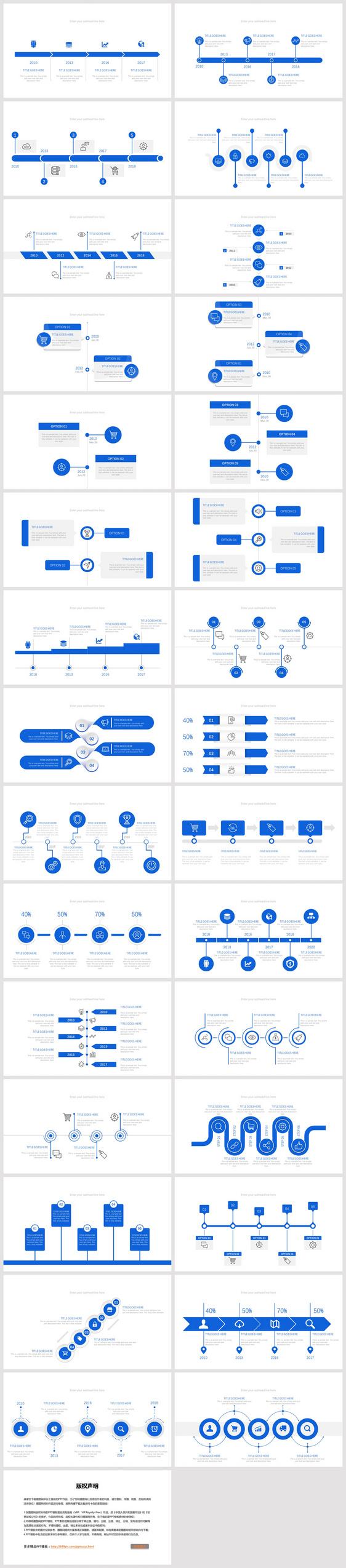 蓝色商务通用时间轴PPT图表合集