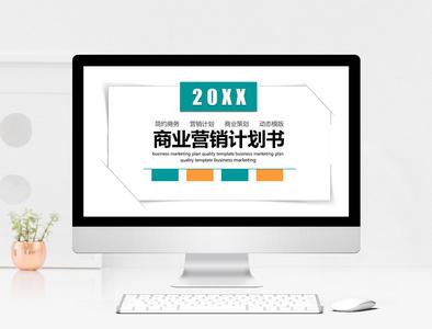 扁平化商务商业营销计划书PPT模板图片