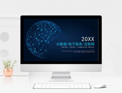 科技网络信息互联网大数据PPT模板图片