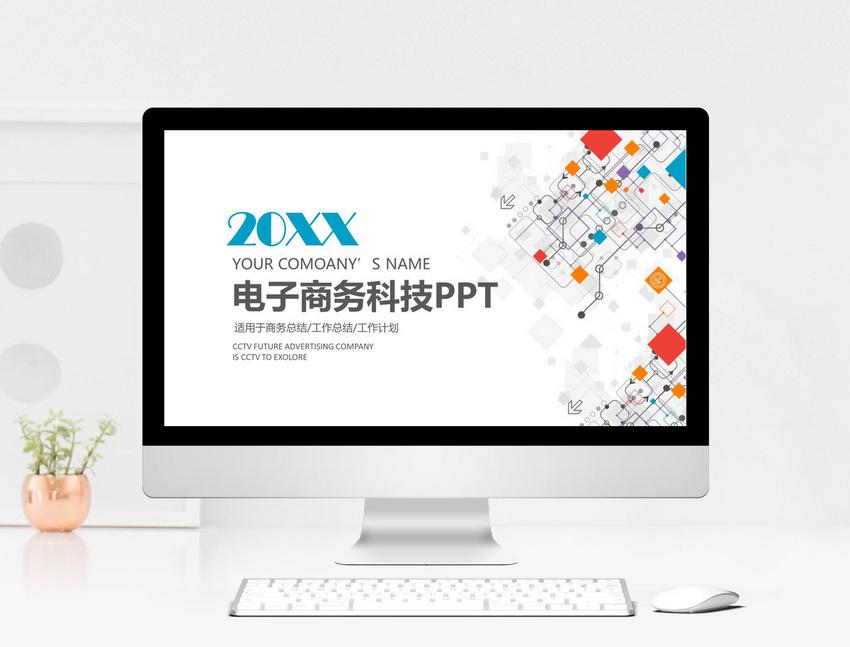 科技网络信息电子PPT模板图片