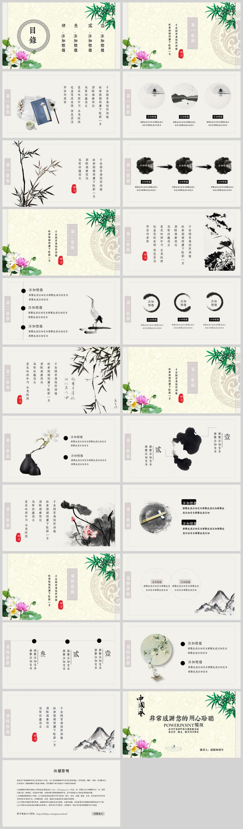 中国风工作汇报PPT模板图片