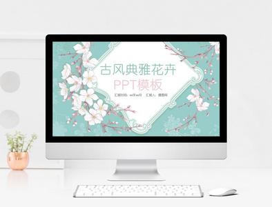 小清新花卉商务通用PPT模板图片