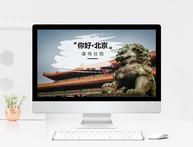 杂志风北京名胜旅游风景宣传画册PPT模板图片