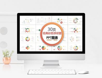 经典彩色饼状图PPT图表合集图片